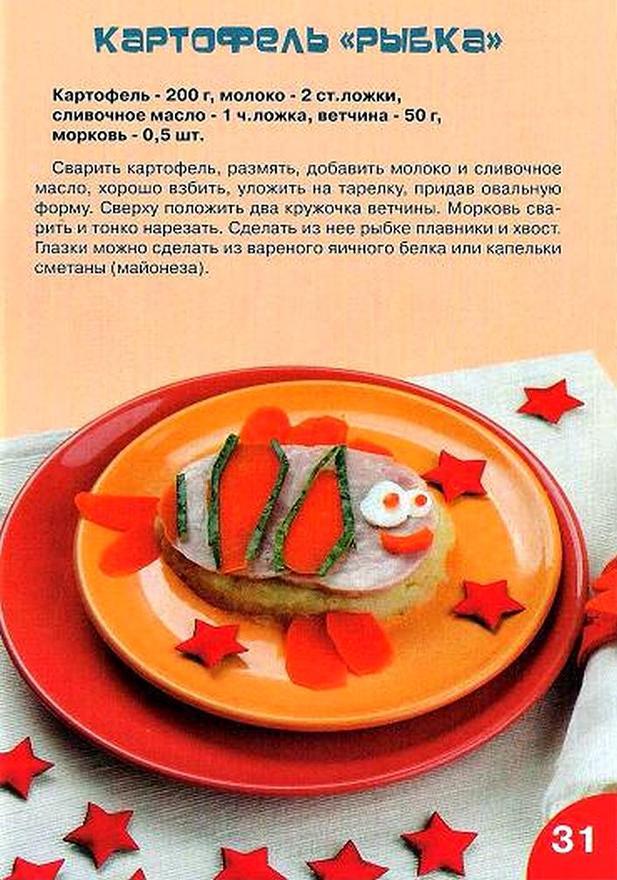 Рецепты для детей 2 лет