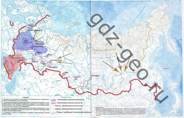 9 географии карта класс 9 гдз гдз население контурная россии класс по