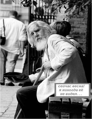 Однажды слепой человек сидел на ступеньках одного здания со шляпой фото 274-702
