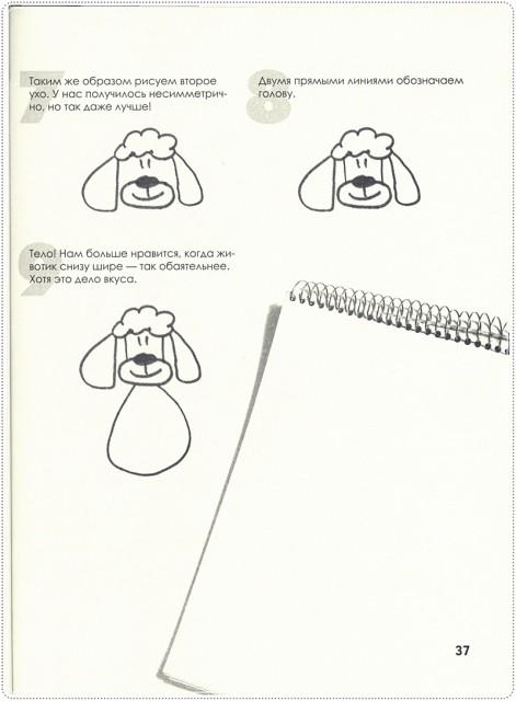 Книга Как так сказать нарисовать всякую зверюшку за 30 секунд.