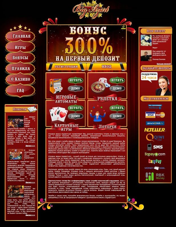 Онлайн казино BigAzart