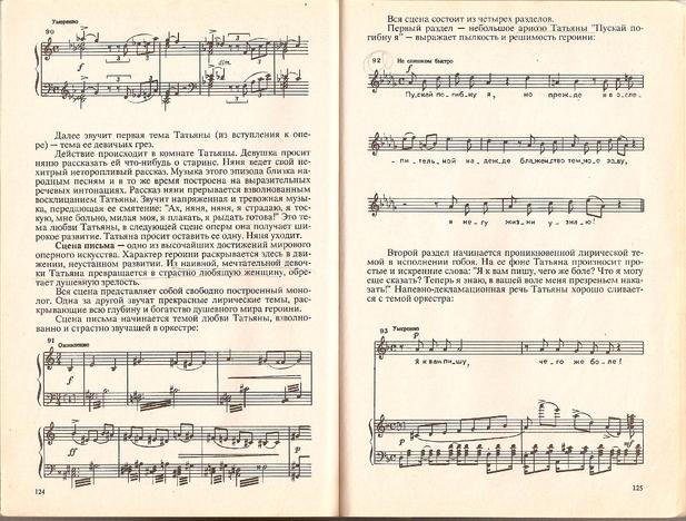 Учебники по музыкальной Литературе