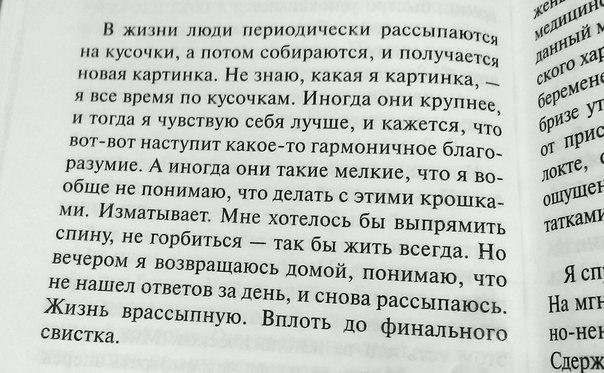 Мне тебя обещали цитаты из книги