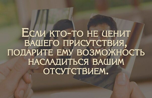Статусы люди не ценят когда их любят