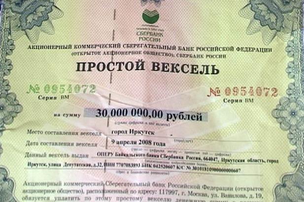 Векселя Сбербанка России