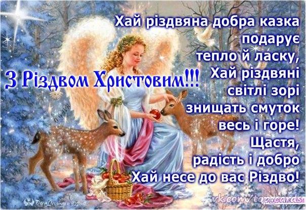 Поздравления з різдвом христовим смс