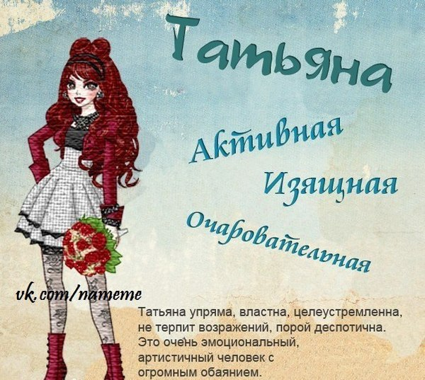 Татьяна означает это имя