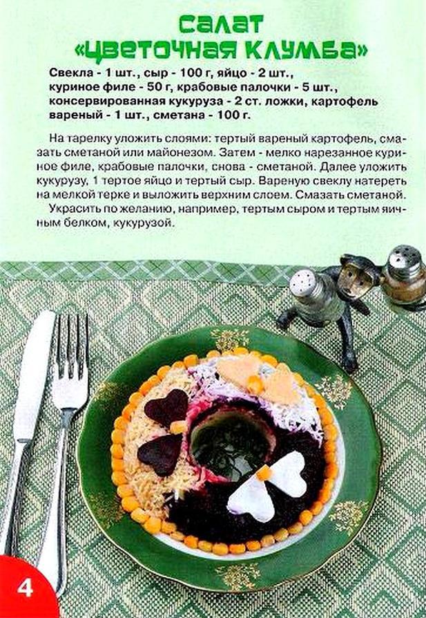 Рецепты детских блюд как
