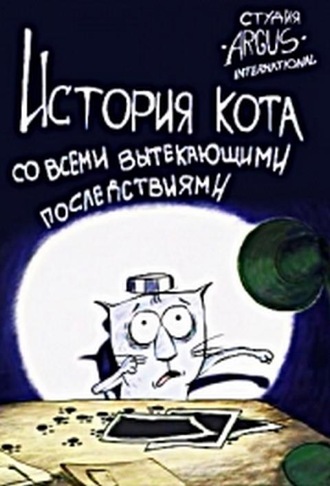 история кота со всеми вытекающими последствиями википедия чем