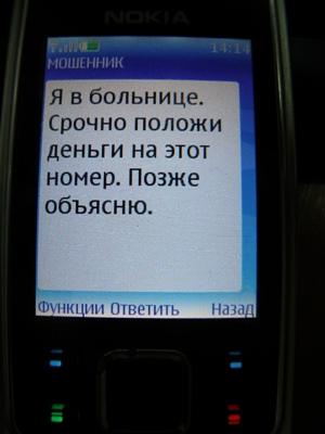 Мошенники! «Ваш сын попал в ДТП с Вас 150 000 рублей»