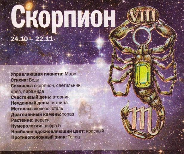Гороскоп   3 дня скорпион женщи