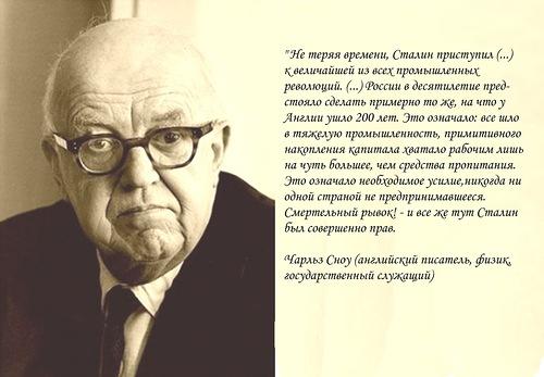 """Сталинский прорыв"""" МОМЕНТ ИСТИНЫ"""