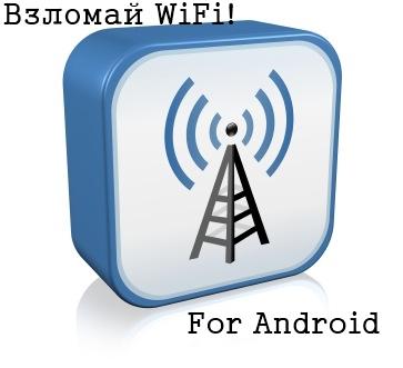 Программа Для Анализа Wifi Сетей