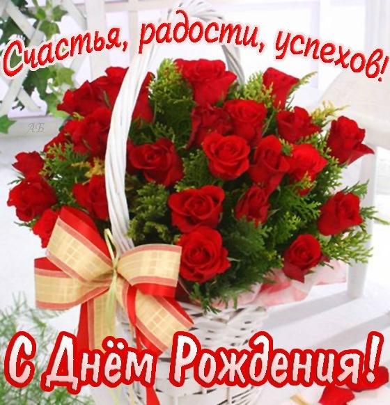 С днем рождения фото розы