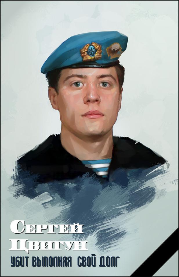 Сергей Цвигун погиб выполняя свой долг. Помогите найти фото остальных милиц ...
