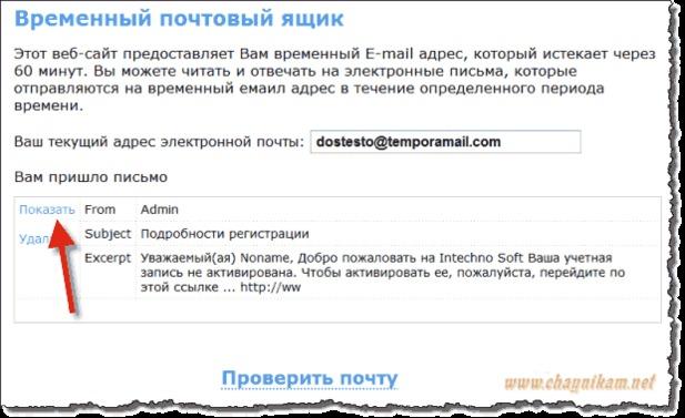 Как сделать ссылку на почтовый ящик - Pr-trend.Ru