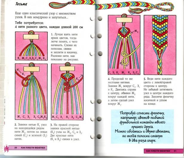 Книга схемы плетения фенечек
