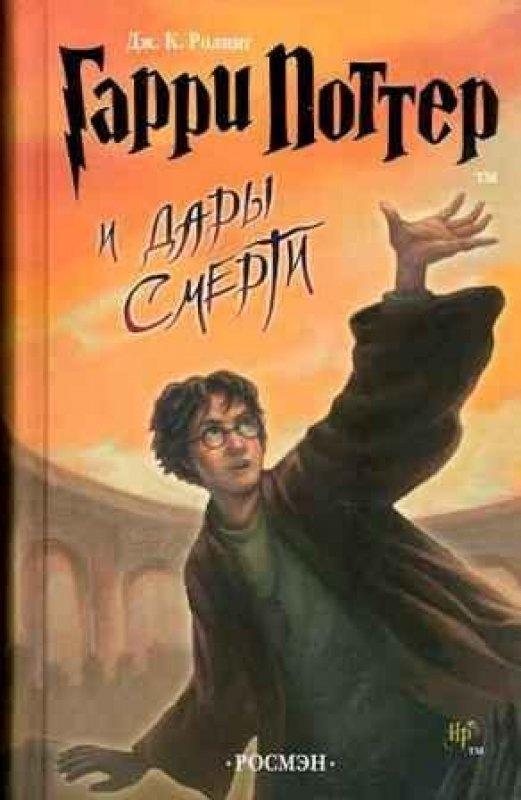 Гарри поттер и дары смерти джоан роулинг скачать в fb2, epub.