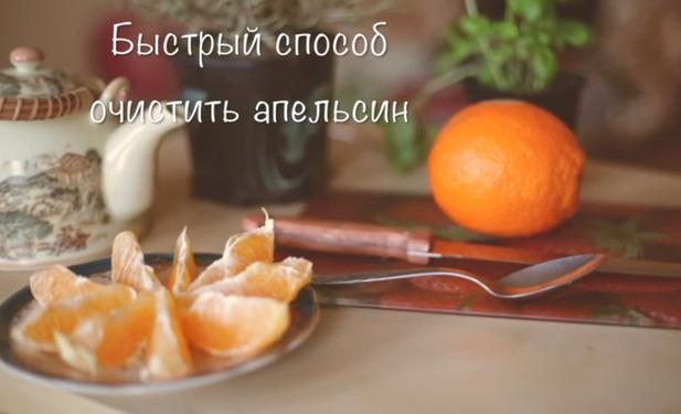 kak-bistro-pochistit-apelsin