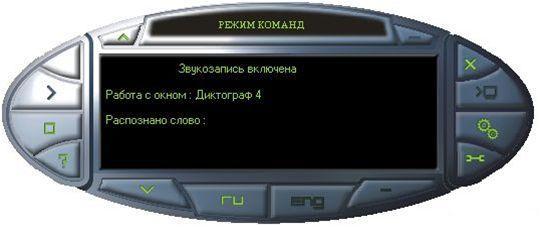Диктограф Скачать - фото 11