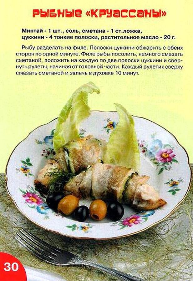 Блюдо из рыбы рецепты простые и вкусные карась