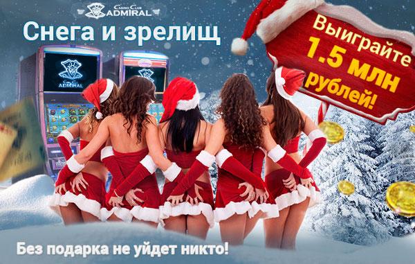 novogodnie-aktsii-v-kazino