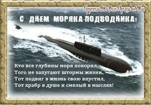 С днем подводника поздравление короткие