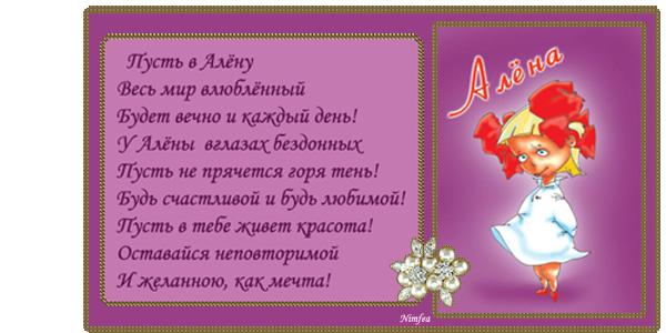 Поздравление с днем рождения аленку
