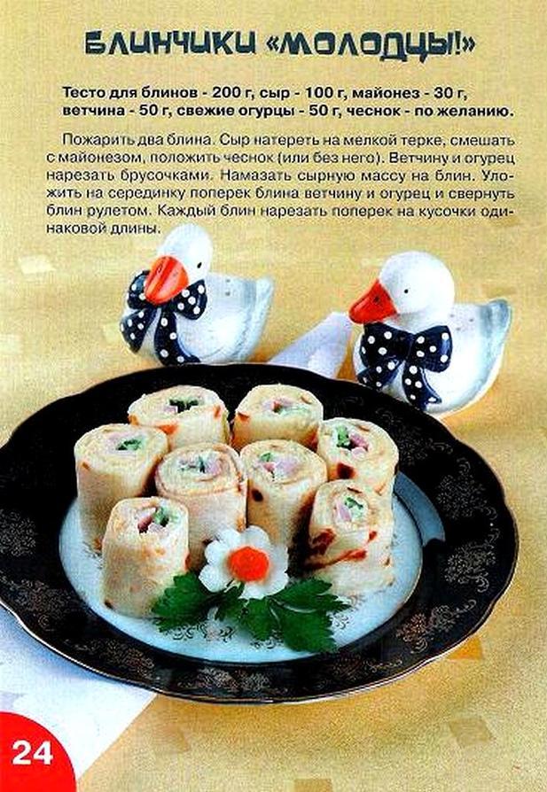 рулей, вторые блюда для детей детские рецепты блюда получения медицинского полиса