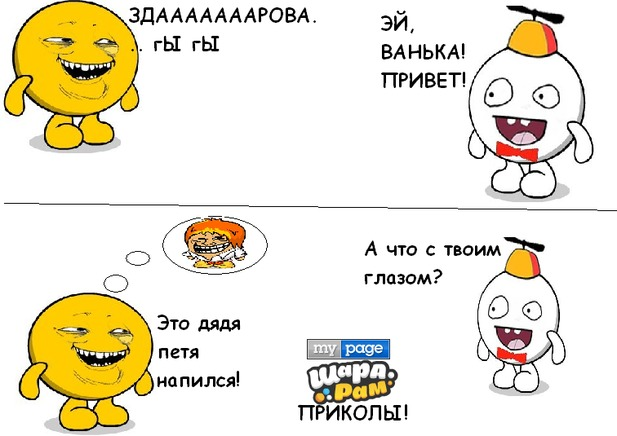 PAROLI-BOGATIH-SMEShARIKOV-V-ShARARAME. Пароли богатых смешариков в шарара