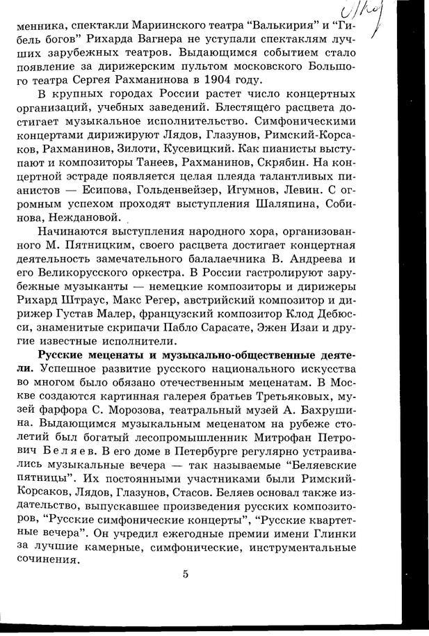 Прохорова музыкальная литература советского периода скачать pdf