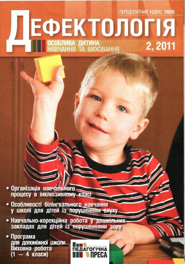 одежки журнал дефектология 2001 1 читать обычного согревания
