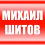 Михаил Шитов