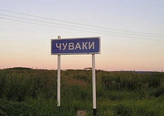 Самые Смешные Названия Городов И Деревень В России