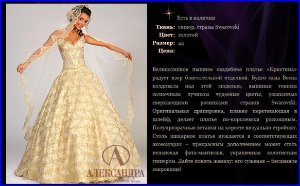 Свадебные платья и описание