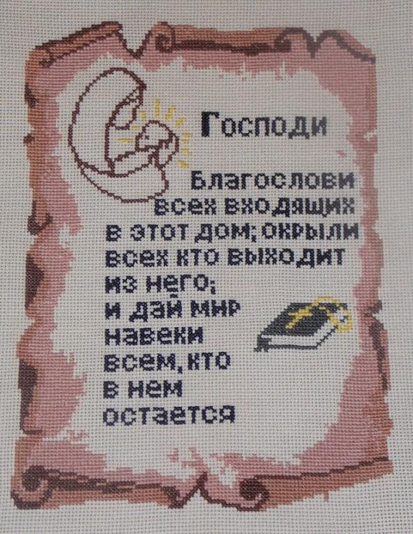 Благословение дома вышивка крестом 100