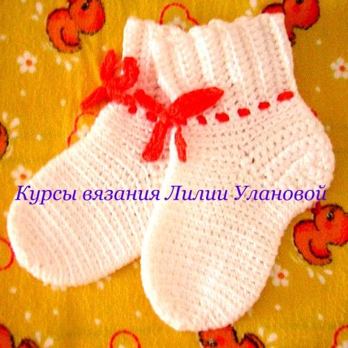 носочки белые. курс вязания Лилии Улановой для начинающих носочки крючком.