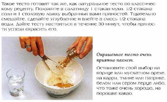 Как сделать тесто для лепки. рецепт солёного теста