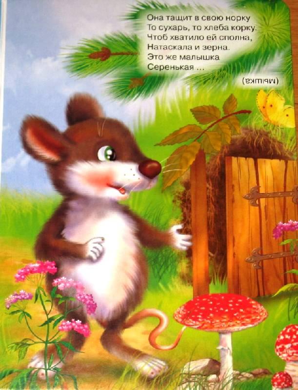 нужно стихи для детей про мышку простой рецепт