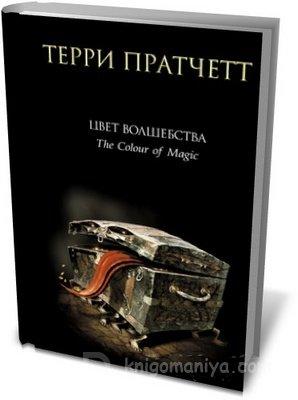 Читать терри пратчетт цвет волшебства