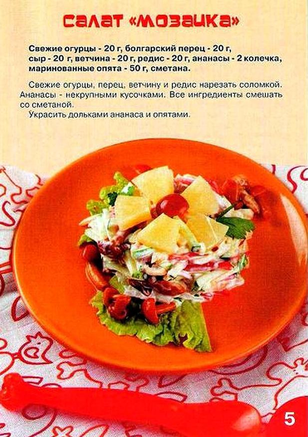 Рецепты салаты с фотографом