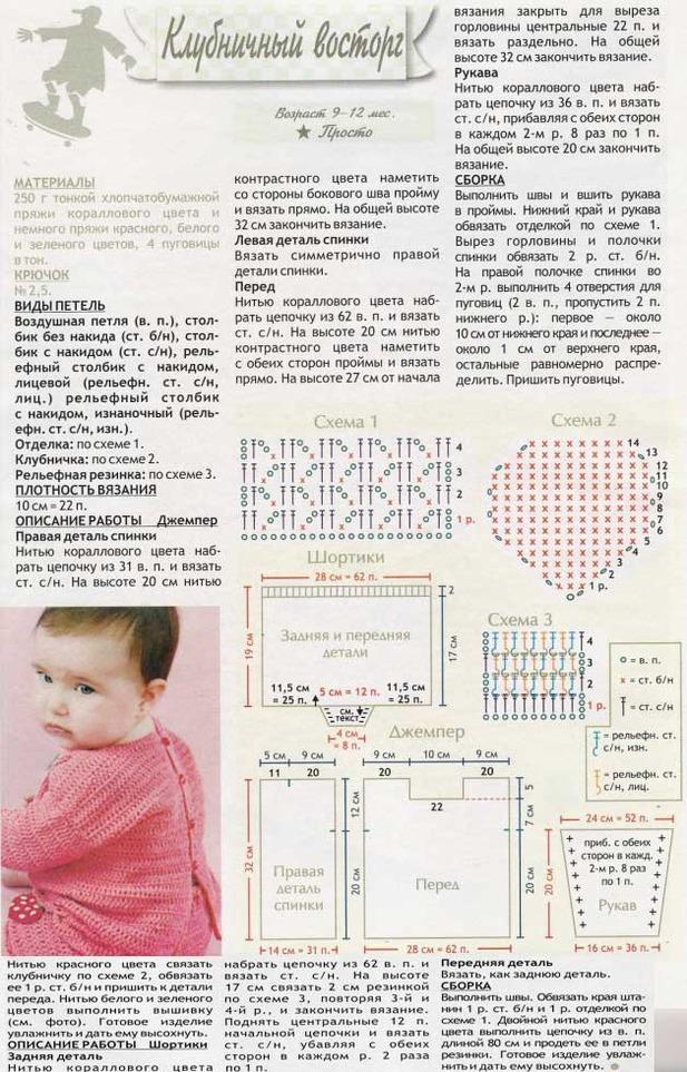 Вяжем для малышей со схемами. Описание: вязание крючком кофточки со схемами и. Автор:Admin