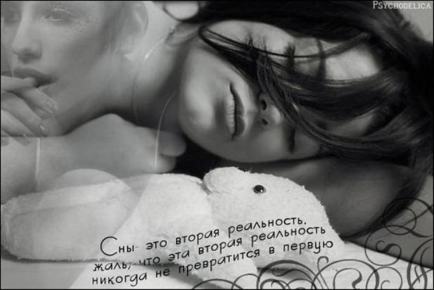 Ночь меня услышит,узнает мои сны, все станет по-другому,другими станем мы