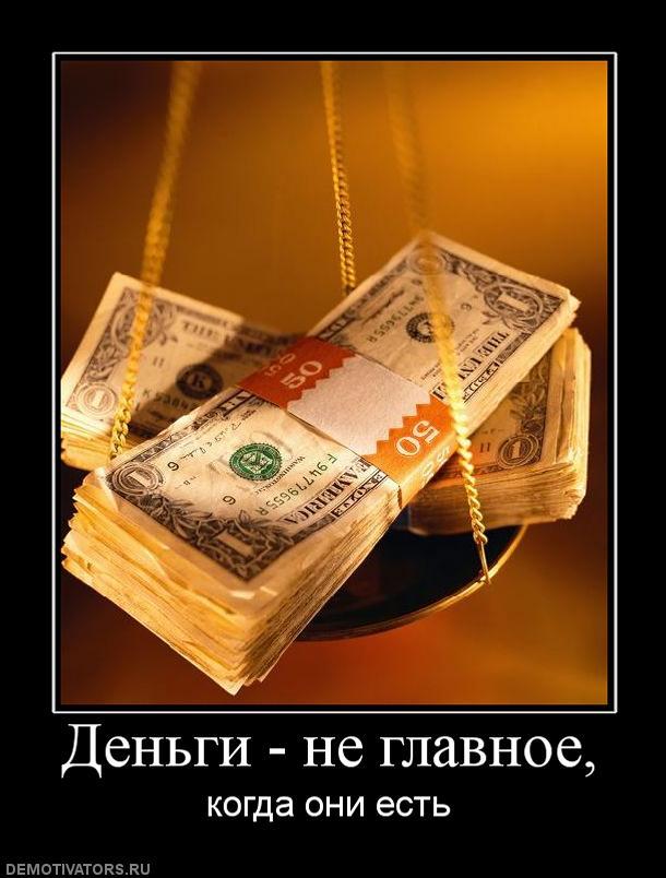 Как сделать чтобы деньги не кончались