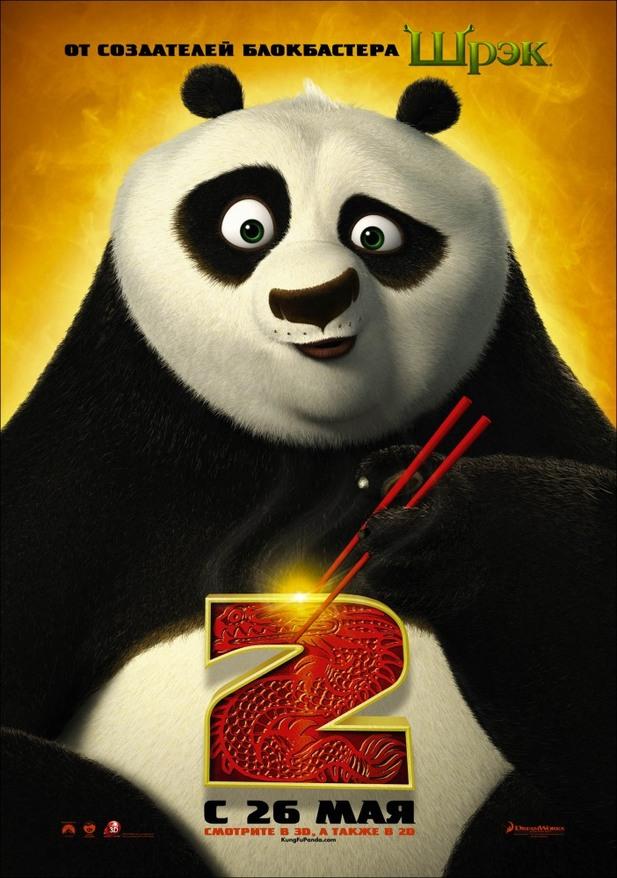 Kung Fu Panda  Kung Fu Panda Wiki  FANDOM powered by Wikia