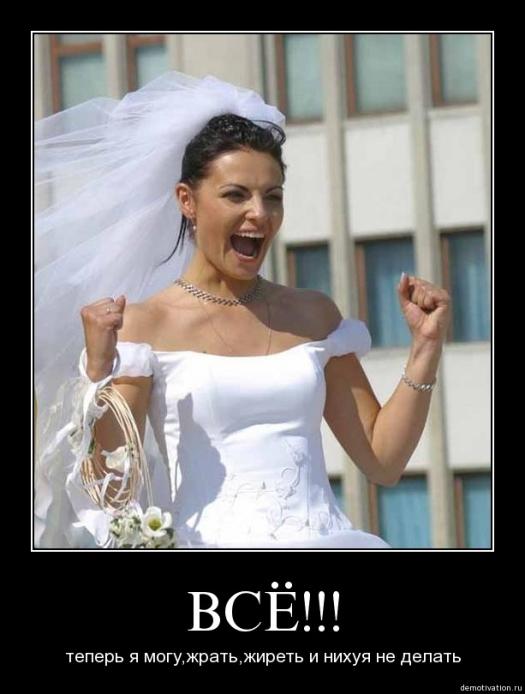 Женщины после свадьбы фото