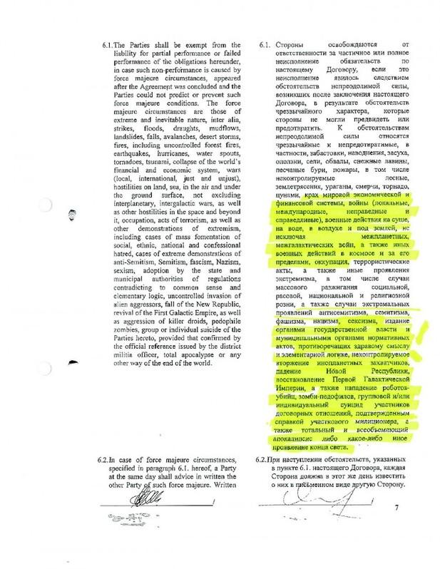 впрочем, форс-мажорные обстоятельства в договоре купли продажи недвижимости приказал