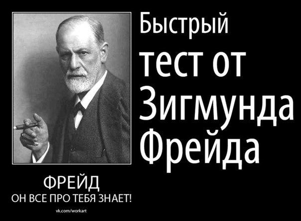 Зигмунд фрейд о первом сексе