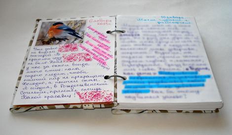 Как сделать дневник своими руками фото из