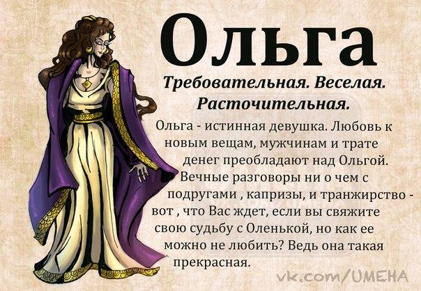 Чудо по имени оля  между живущих людей безымянным никто не бывает вовсе.